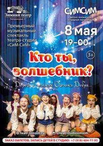 концерт 8 мая в Зимнем театре